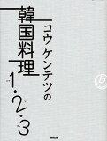 韩国食品Koukentetsu 1.2.3[コウケンテツの韓国料理1・2・3 [ コウケンテツ ]]