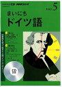 NHKラジオまいにちドイツ語(5月号) (<CD>)