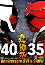 仮面ライダー生誕40周年 × スーパー戦隊シリーズ35作品記念 40×35 感謝祭 Anniversary LIVE & SHOW [ 清水富美加 ]