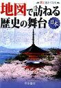 地図で訪ねる歴史の舞台(日本)8版 [ 帝国書院 ]