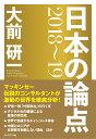 日本の論点(2018?19) [ 大前研一 ]