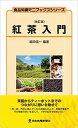 紅茶入門改訂版 (食品知識ミニブックスシリーズ) [ 稲田信一 ]