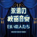 永遠の映画音楽 白い恋人たち [ (サウンドトラック) ]