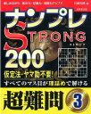 ナンプレSTRONG200(超難問 3) [ 川崎光徳 ]