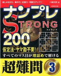 ナンプレSTRONG200(超難問 3) 楽しみながら、集中力・記憶力・判断力アップ!! [ 川崎光徳 ]