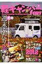 軽キャンパーfan(vol.10) 特集:週末ふたり旅/新型軽キャンパーチェック2012 (ヤエスメディアムック)