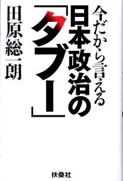 今だから言える日本政治の「タブー」 [ <strong>田原総一朗</strong> ]