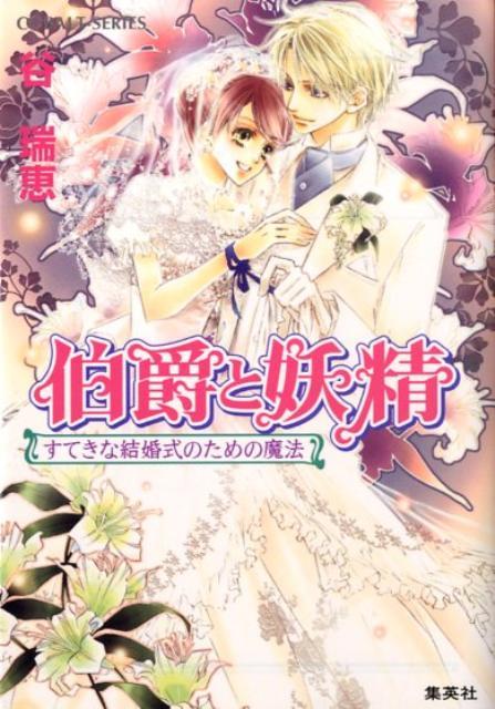 伯爵と妖精(すてきな結婚式のための魔法) (コバルト文庫) [ 谷瑞恵 ]...:book:13120390