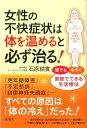 女性の不快症状は体を温めると必ず治る! [ 石原結實 ]
