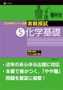 2020年用センター試験実戦模試(5)化学基礎 Z会編集部