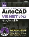 最速攻略AutoCAD VB.NETマクロサンプル大全集 [ 落合重紀 ]