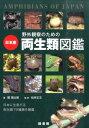 野外観察のための日本産両生類図鑑 [ 関慎太郎 ]