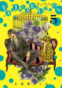 VANILLA FICTION(5) (ゲッサン少年サンデーコミックス) [ 大須賀めぐみ ]