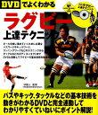 〈DVDでよくわかる〉ラグビー上達テクニック (Level up book with DVD) [ 林雅人 ]