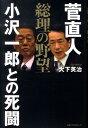 菅直人総理の野望小沢一郎との死闘 [ 大下英治 ]