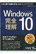 ショッピングWindows Windows10完全理解 [ 日経PC21編集部 ]