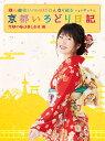 横山由依(AKB48)がはんなり巡る 京都いろどり日記 第3巻 「京都の春は美しおす」編【Blu-ray】 横山由依