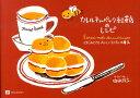 カレルチャペック紅茶店のレシピ はじめてでもおいしい紅茶とお菓子 (Moe bo...