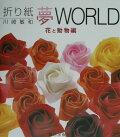 折り紙夢world(花と動物編)