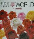折り紙夢world(花と動物編) [ 川崎敏和 ]