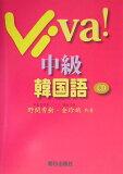 Viva!中級韓国語 [ 野間秀樹 ]