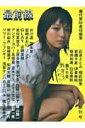 最前線(vol.1)