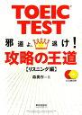 TOEIC test攻略の王道(リスニング編)