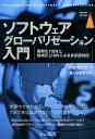 ソフトウェアグローバリゼーション入門 国際化I18Nと地域化L10Nによる多言語対応 (impres
