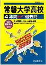 常磐大学高等学校(平成29年度用) 声教の高校過去問シリーズ (4年間スーパー過去問I10)