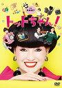 トットちゃん! DVD-BOX [ 清野菜名 ]