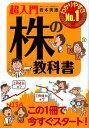 超入門株の教科書 わかりやすさNo.1 [ 岩本秀雄(経済ジャーナリスト) ]
