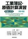 工業簿記・原価計算演習第4版 理論と計算 [ 上埜進 ]