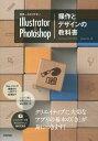 世界一わかりやすい Illustrator & Photoshop 操作とデザインの教科書 CC/CS6/CS5対応 (世界一わかりやすい教科書) [ ピクセルハウ..