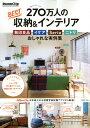 RoomClip 270万人のBEST収納&インテリア 無印良品・イケア・Seria・ニトリ…おしゃれな実 (TJ MOOK)