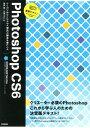 速習デザインPhotoshop CS6 [ 藤島健 ]