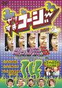 やりすぎコージー Project2 DVD 14 ツッコミ5 山ちゃん亮ちゃんコンビ結成! [ 今田