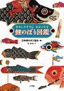 鯉のぼり図鑑 おもしろそうに およいでる [ 日本鯉のぼり協...