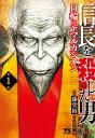 信長を殺した男~日輪のデマルカシオン~ 1 (ヤングチャンピオン・コミックス) [ 藤堂裕 ]
