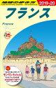A06 地球の歩き方 フランス 2019〜2020 [ 地球...