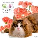 【壁掛】猫と花のカレンダー(2017) ([カレンダー])