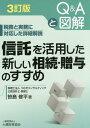 信託を活用した新しい相続・贈与のすすめ3訂版 税務と実務に対応した詳細解説 [ 笹島修平 ]