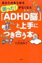 「ADHD脳」と上手につき合う本 あなたのあらゆる困った!がなくなる [ 司馬理英子 ]