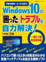 Windows 10の「困った」「トラブル」を自力解決! (日経BPパソコンベストムック) 日経PC21