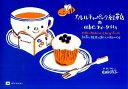 カレルチャペック紅茶店のabcティータイム 紅茶と絵本のおいしいおしゃべり (Moe books)