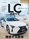 LEXUS LCのすべて 羨望のラグジュアリー・スポーツ (モーターファン別冊 ニューモデル速報 N