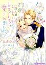 泣き虫姫が政略結婚したらとろとろに愛されました [ 玉木ゆら ]