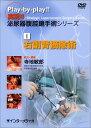 DVD>実況!!泌尿器腹腔鏡手術シリーズ(1)