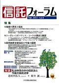 信託フォーラム(vol.4(Sep.2015))
