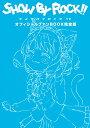 TVアニメ「SHOW BY ROCK!!#」オフィシャルファ...