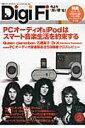 Digi Fi(no.2) PCオーディオ&iPodはスマート音楽生活を約束する/クイー (別冊ステレオサウンド)